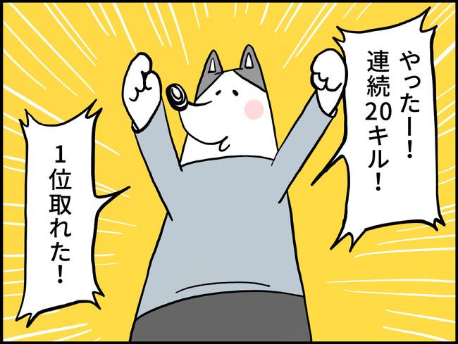ゲームの犬_ブログ10-3_p