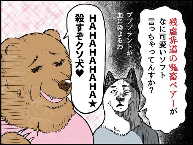 ゲームの犬_ブログ31_4_p