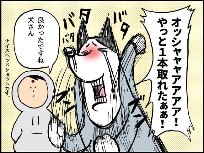 ゲームの犬_ブログ35_2_p