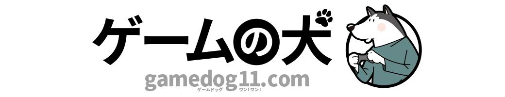 ゲームの犬 イメージ画像