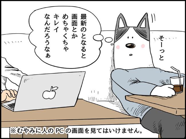 ゲームの犬_ブログ30_2_p