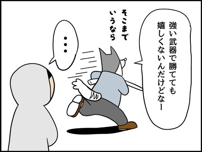 ゲームの犬_ブログ41-3