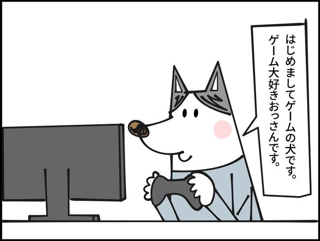 ゲームの犬_ブログ01-1