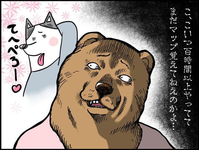 ゲームの犬_ブログ43-4