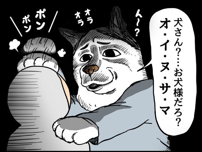 ゲームの犬_ブログ35_3_p