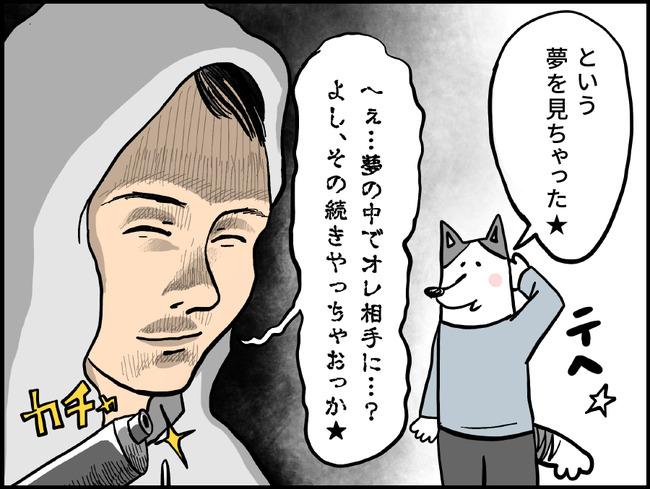 ゲームの犬_ブログ10-4_p