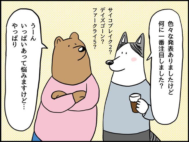 ゲームの犬_ブログ31_2_p