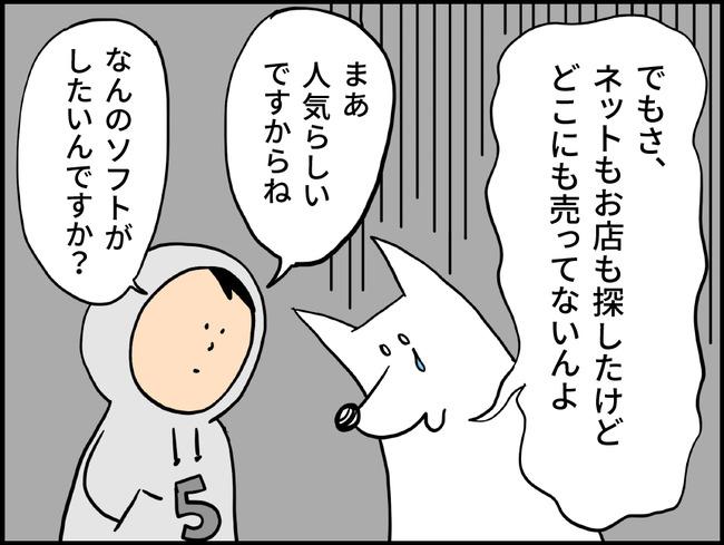 ゲームの犬_ブログ14_2_p