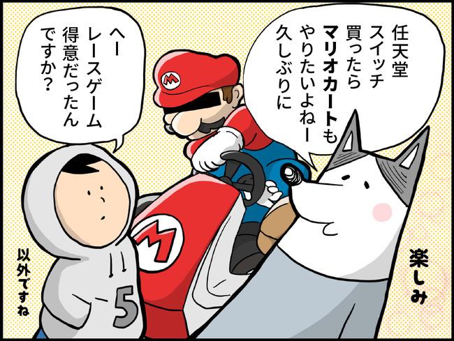 ゲームの犬_ブログ15_1_p