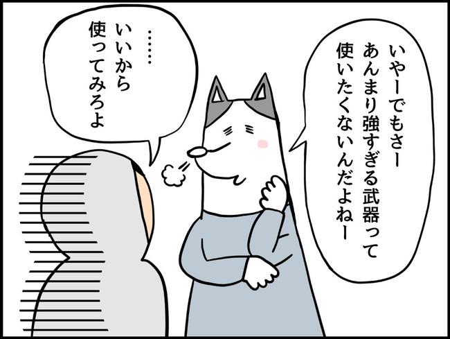 ゲームの犬_ブログ41-2