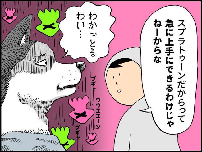 ゲームの犬_ブログ14_4_p