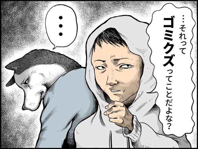 ゲームの犬_ブログ15_4_p
