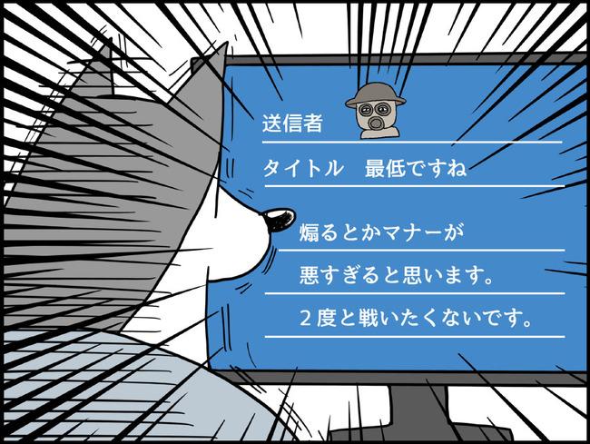 ゲームの犬_ブログ37_4_p