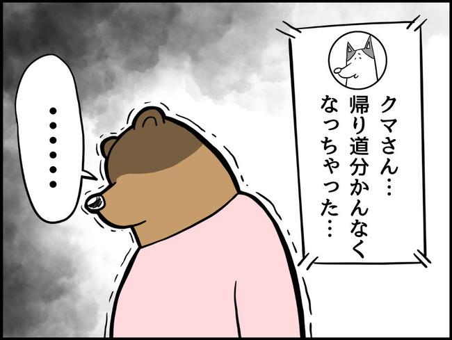 ゲームの犬_ブログ43-3