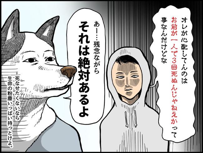 ゲームの犬_ブログ33_4_p