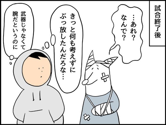 ゲームの犬_ブログ41-4