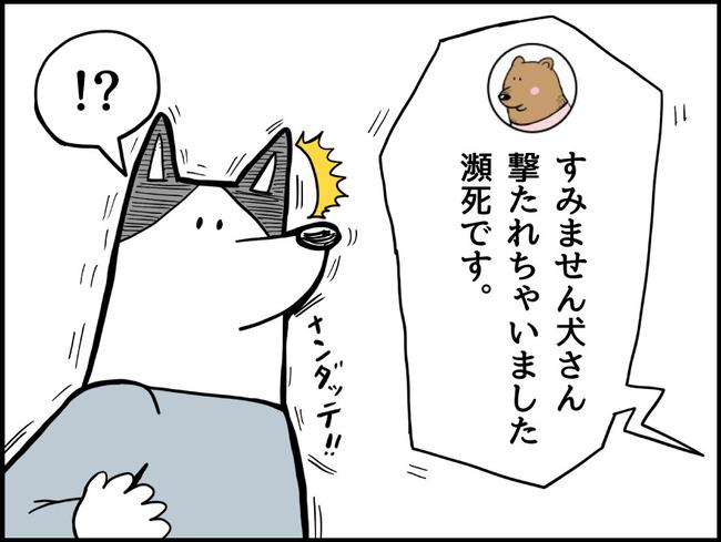 ゲームの犬_ブログ42-1