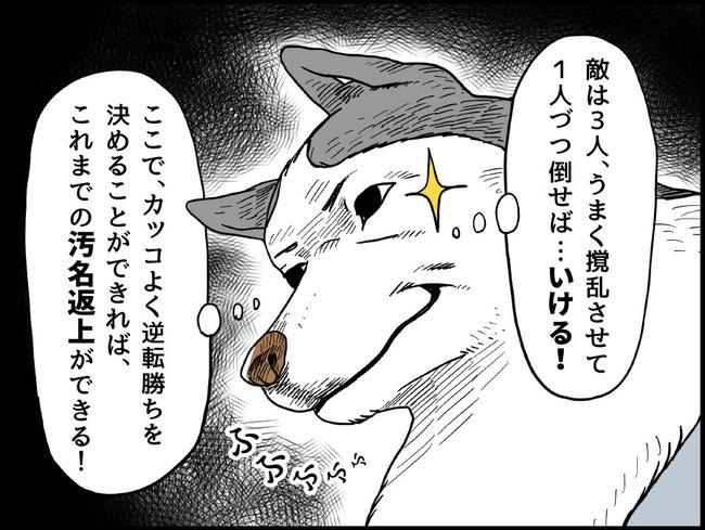 ゲームの犬_ブログ39_2_p
