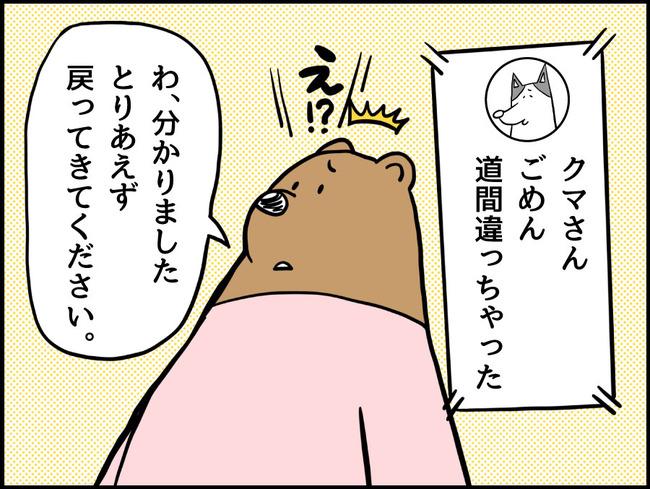 ゲームの犬_ブログ43-2