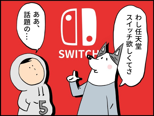 ゲームの犬_ブログ14_1_p