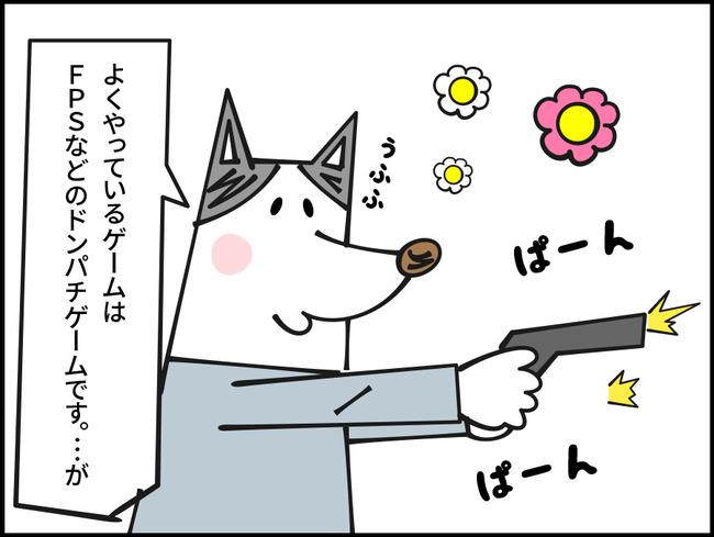 ゲームの犬_ブログ01-2
