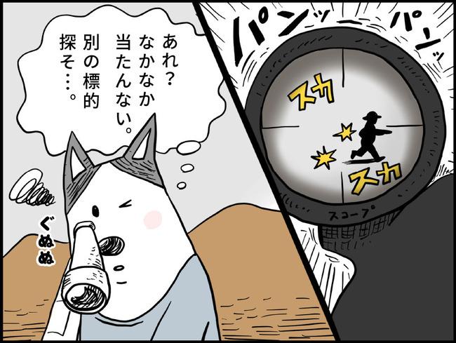 ゲームの犬_ブログ12_2_p