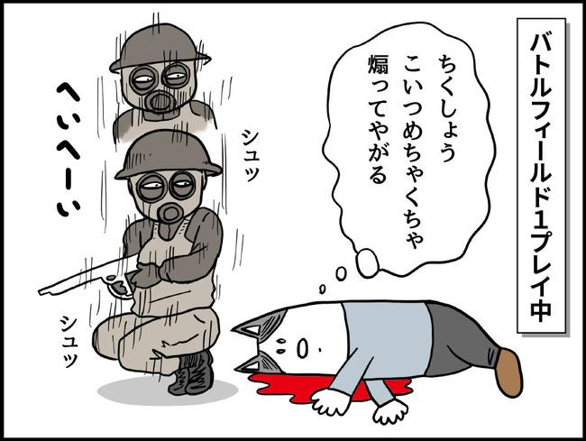 ゲームの犬_ブログ37_1_p