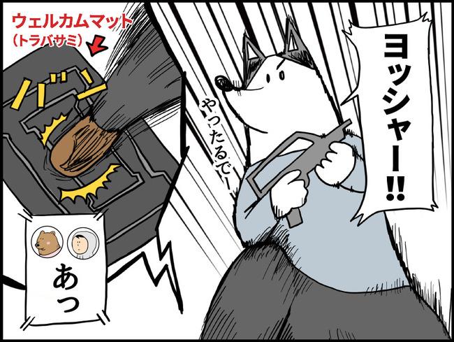 ゲームの犬_ブログ39_3_p