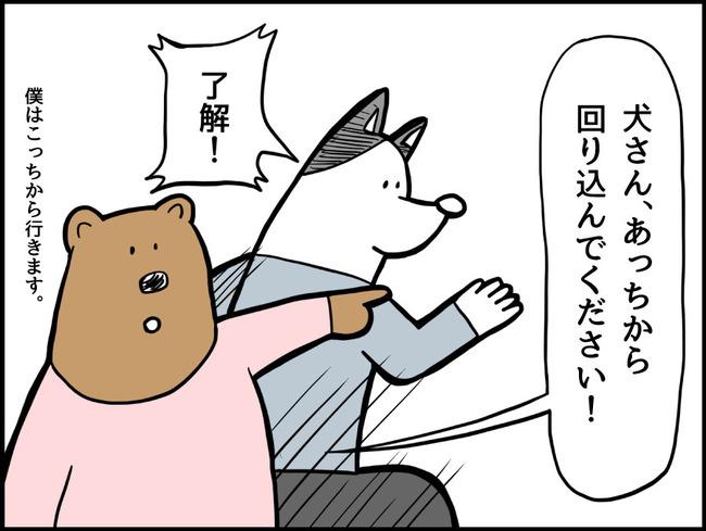 ゲームの犬_ブログ43-1