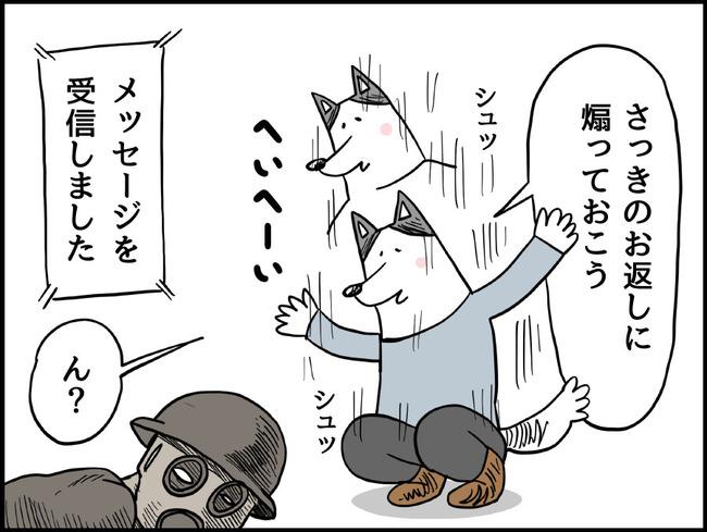 ゲームの犬_ブログ37_3_p