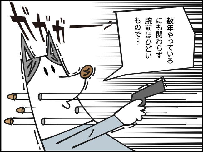 ゲームの犬_ブログ01-3