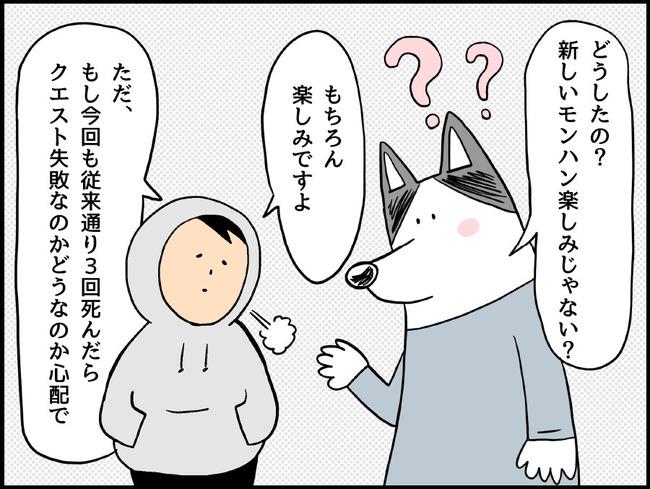ゲームの犬_ブログ33_2_p