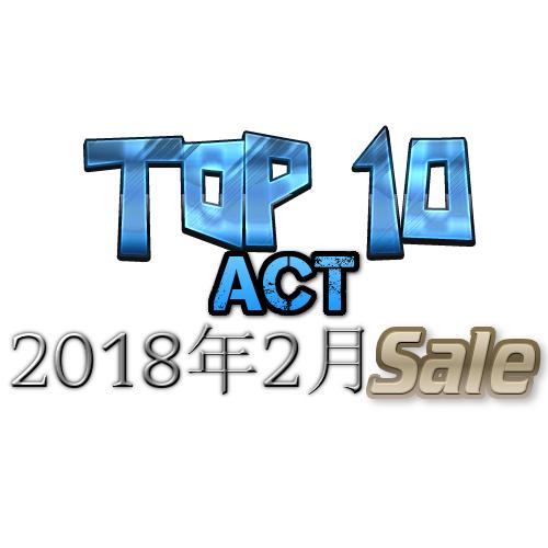 【ACT】2018年2月に販売したゲームランキング