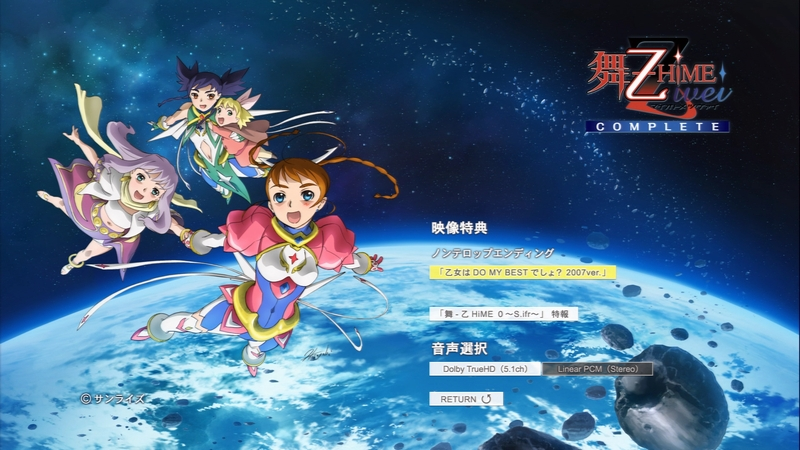 ゲーム購入記 : 舞-乙HiME Zwei(...