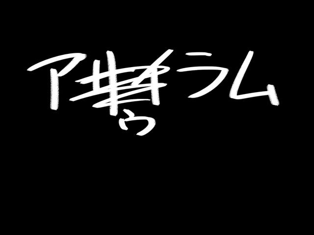 ■4/1跡地