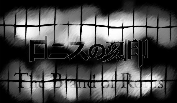 ■ロニスの刻印