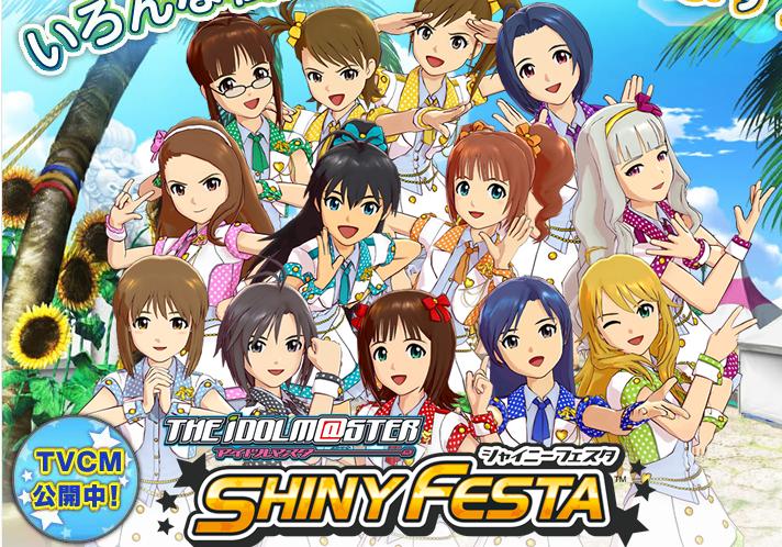 idol PSP「アイドルマスター シャイニーフェスタ」CWC/コードフリーク P...  PS