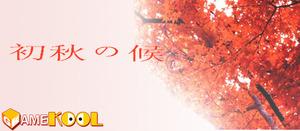 初秋の候ーーGamekool JP から割引券進呈