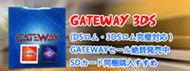 gateway2_副