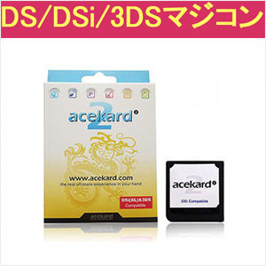 Acekard 2iは3DS FW4.2.0-9J & DSi1.4.4.無事対応
