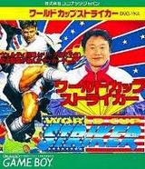 ワールドカップストライカー ココナッツジャパン ゲームボーイ GB版