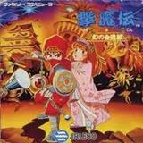 じゃじゃ丸撃魔伝 幻の金魔城 ジャレコ ファミコン FC版