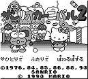 サンリオカーニバル2 キャラクターソフト ゲームボーイ GB版
