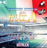 フォーメーションサッカー95 della セリエA ヒューマン PCエンジン PCE版