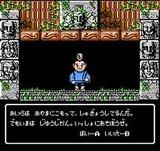迷宮の達人 大迷路 エポック ファミコン FC版