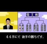 ファミコン将棋竜王戦 アイマックス ファミコン FC版
