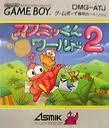 アスミッくんワールド2 アスミック ゲームボーイ GB版