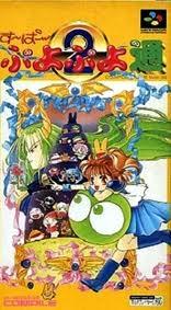 す〜ぱ〜ぷよぷよ通2 コンパイルスーパーファミコン SFC版
