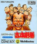ニチブツマージャン 吉本劇場 日本物産 ゲームボーイ GB版
