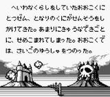 バトルオブキングダム メルダック ゲームボーイ GB版